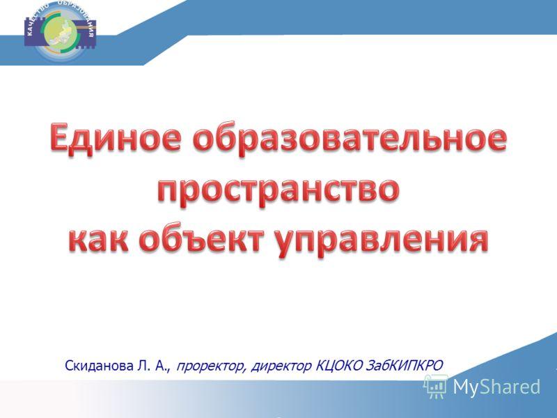 Скиданова Л. А., проректор, директор КЦОКО ЗабКИПКРО