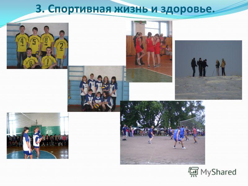 3. Спортивная жизнь и здоровье.