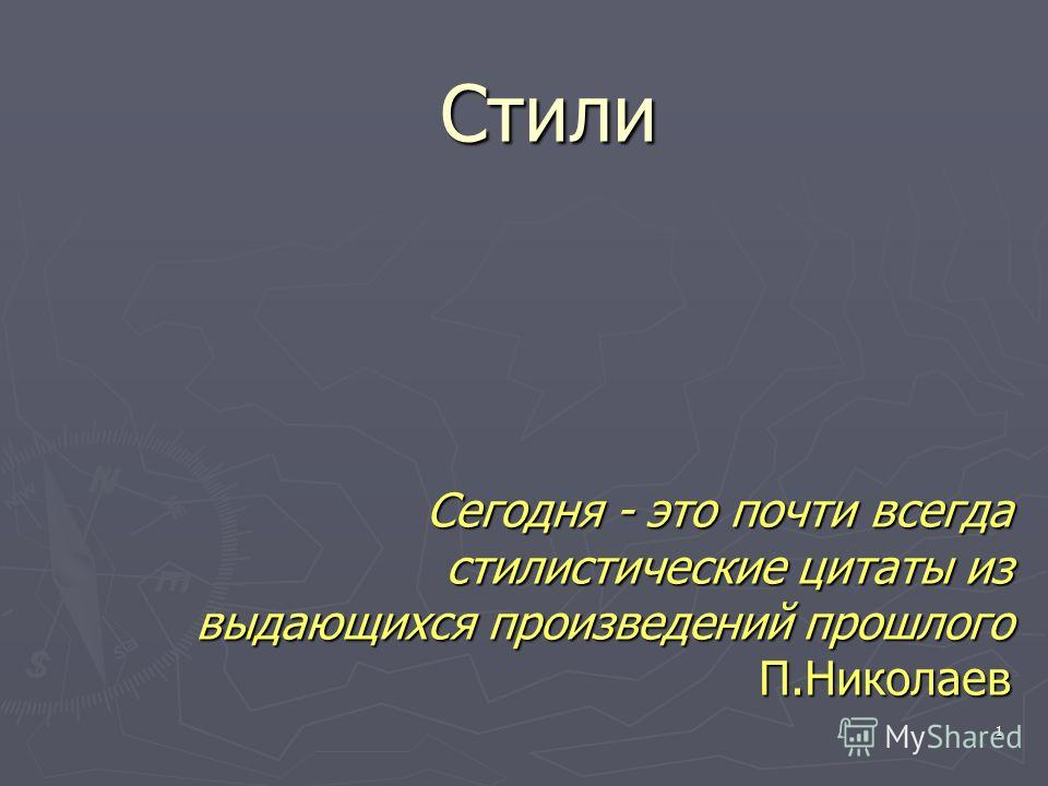 1 Стили Сегодня - это почти всегда стилистические цитаты из выдающихся произведений прошлого П.Николаев