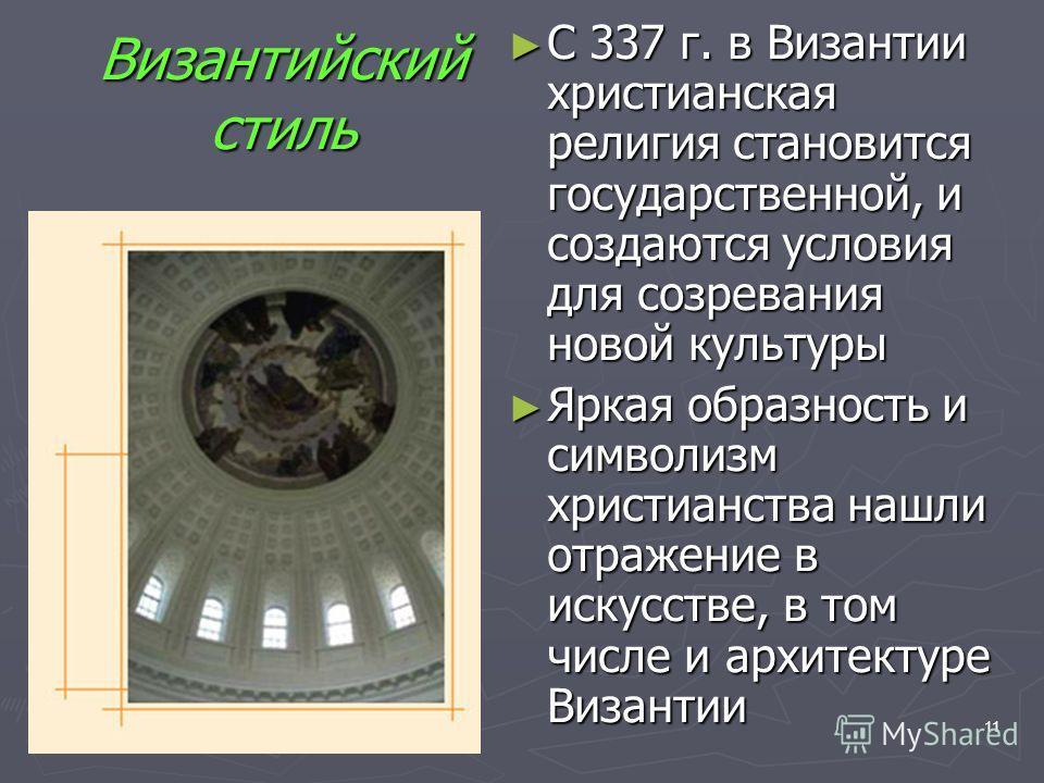 11 Византийский стиль С 337 г. в Византии христианская религия становится государственной, и создаются условия для созревания новой культуры С 337 г. в Византии христианская религия становится государственной, и создаются условия для созревания новой