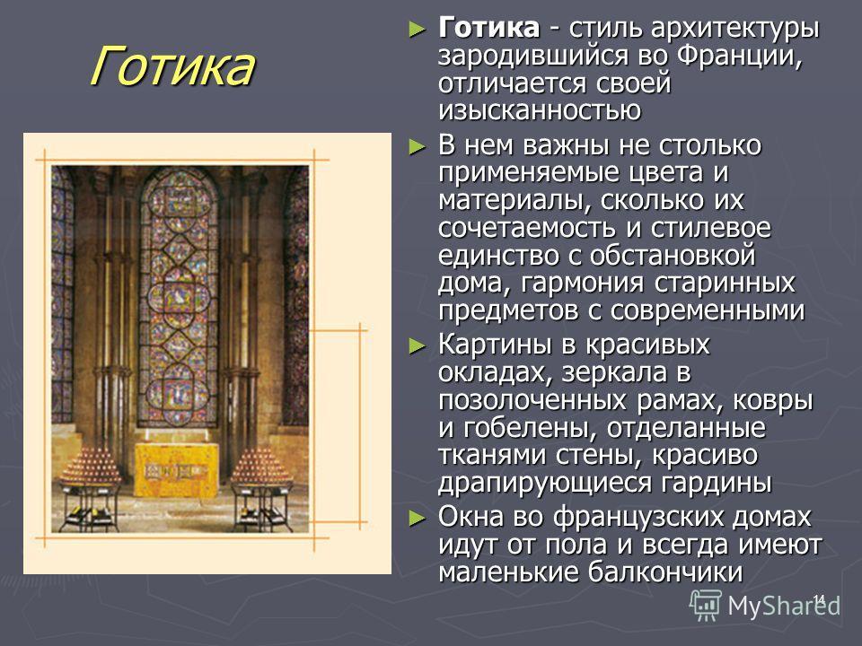 14 Готика Готика - стиль архитектуры зародившийся во Франции, отличается своей изысканностью Готика - стиль архитектуры зародившийся во Франции, отличается своей изысканностью В нем важны не столько применяемые цвета и материалы, сколько их сочетаемо