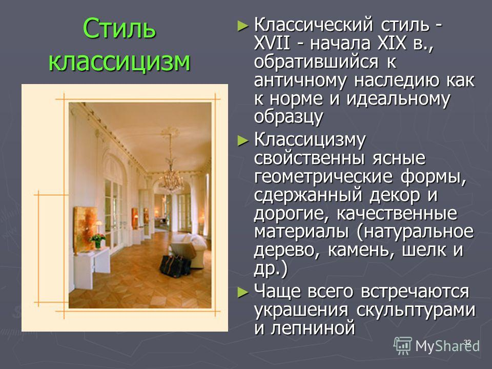 32 Стиль классицизм Классический стиль - XVII - начала XIX в., обратившийся к античному наследию как к норме и идеальному образцу Классический стиль - XVII - начала XIX в., обратившийся к античному наследию как к норме и идеальному образцу Классицизм