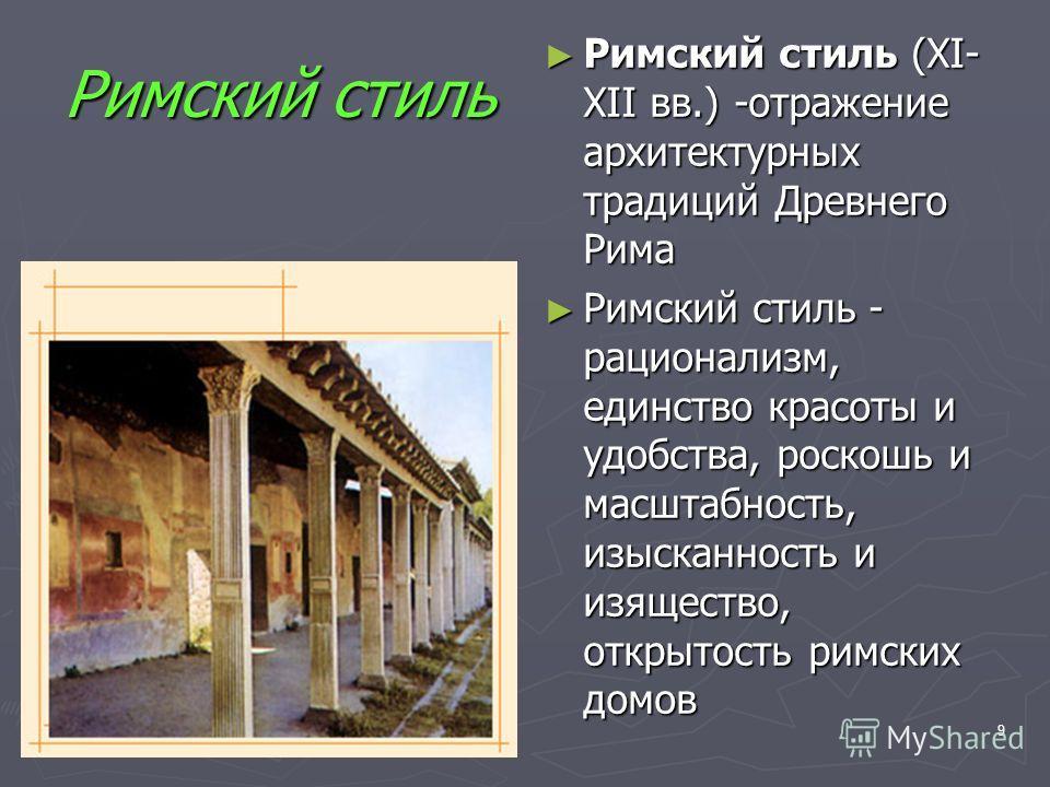 9 Римский стиль Римский стиль (XI- XII вв.) -отражение архитектурных традиций Древнего Рима Римский стиль (XI- XII вв.) -отражение архитектурных традиций Древнего Рима Римский стиль - рационализм, единство красоты и удобства, роскошь и масштабность,