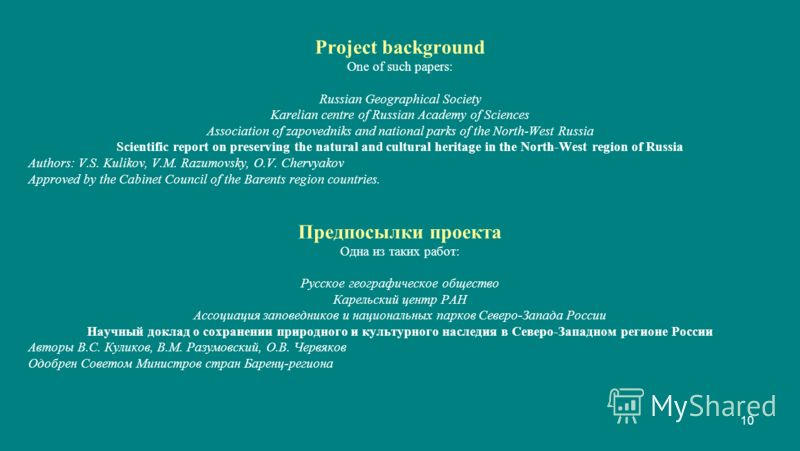 10 Project background One of such papers: Russian Geographical Society Karelian centre of Russian Academy of Sciences Association of zapovedniks and national parks of the North-West Russia Scientific report on preserving the natural and cultural heri