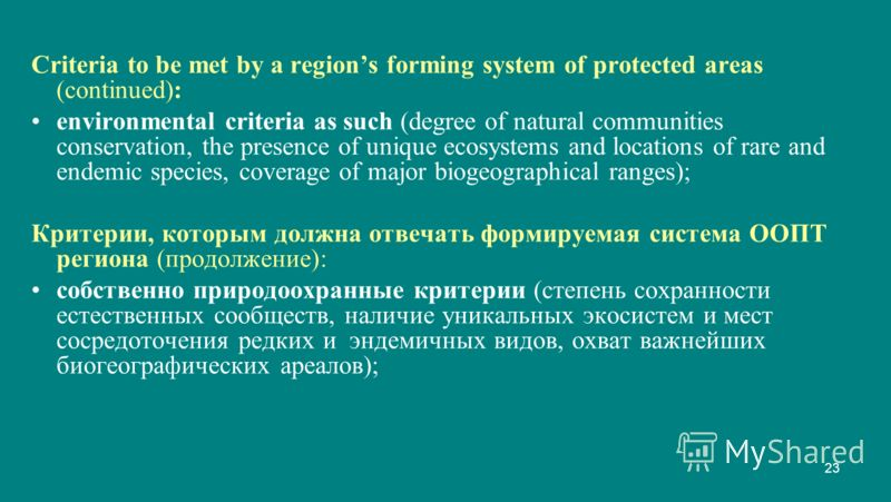 23 Criteria to be met by a regions forming system of protected areas (continued): environmental criteria as such (degree of natural communities conservation, the presence of unique ecosystems and locations of rare and endemic species, coverage of maj