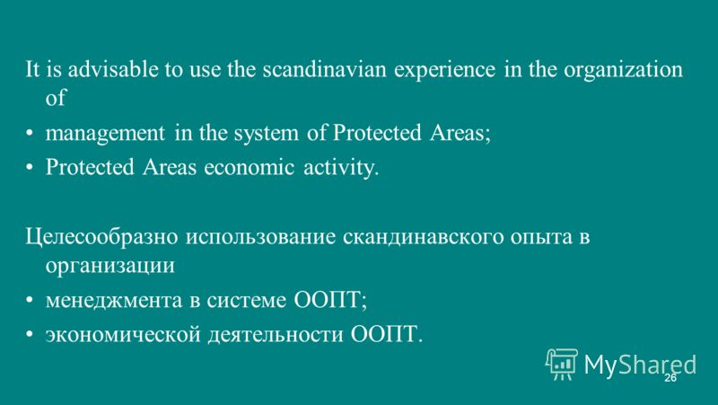 26 It is advisable to use the scandinavian experience in the organization of management in the system of Protected Areas; Protected Areas economic activity. Целесообразно использование скандинавского опыта в организации менеджмента в системе ООПТ; эк