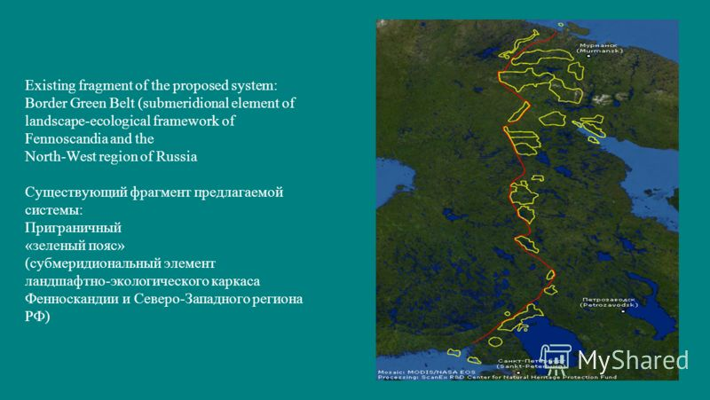 27 Existing fragment of the proposed system: Border Green Belt (submeridional element of landscape-ecological framework of Fennoscandia and the North-West region of Russia Существующий фрагмент предлагаемой системы: Приграничный «зеленый пояс» (субме