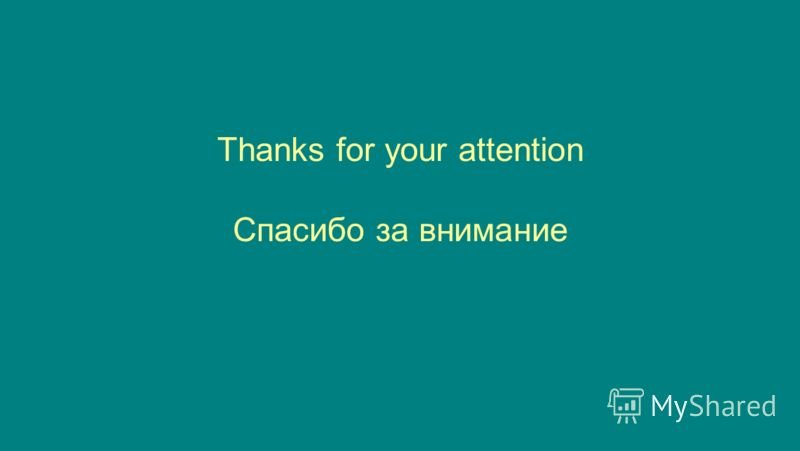 Thanks for your attention Спасибо за внимание
