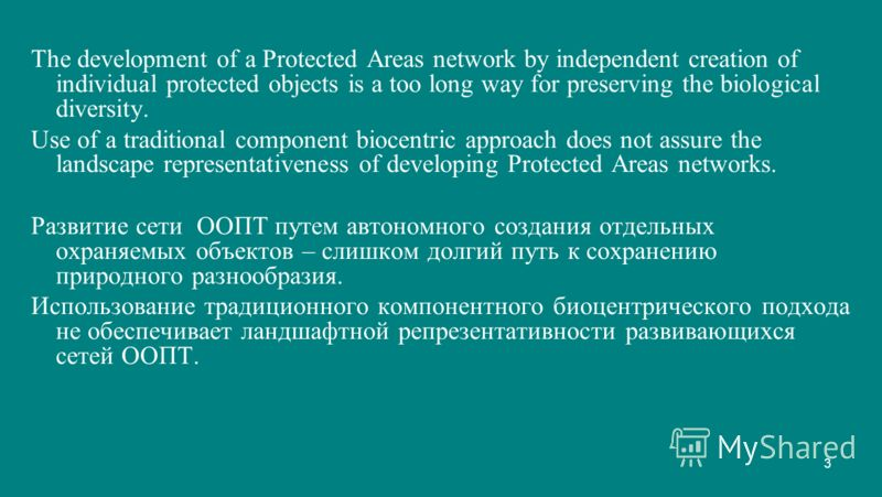 3 The development of a Protected Areas network by independent creation of individual protected objects is a too long way for preserving the biological diversity. Use of a traditional component biocentric approach does not assure the landscape represe