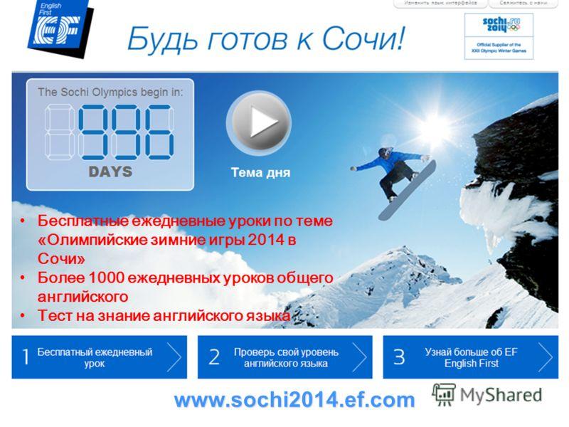www.sochi2014.ef.com Бесплатные ежедневные уроки по теме «Олимпийские зимние игры 2014 в Сочи» Более 1000 ежедневных уроков общего английского Тест на знание английского языка
