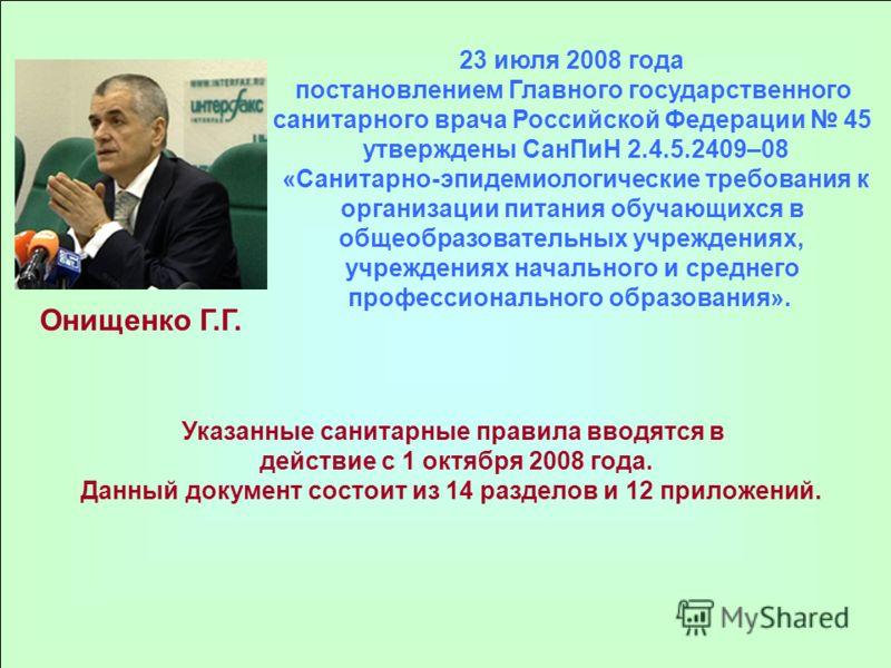 23 июля 2008 года постановлением Главного государственного санитарного врача Российской Федерации 45 утверждены СанПиН 2.4.5.2409–08 «Санитарно-эпидемиологические требования к организации питания обучающихся в общеобразовательных учреждениях, учрежде