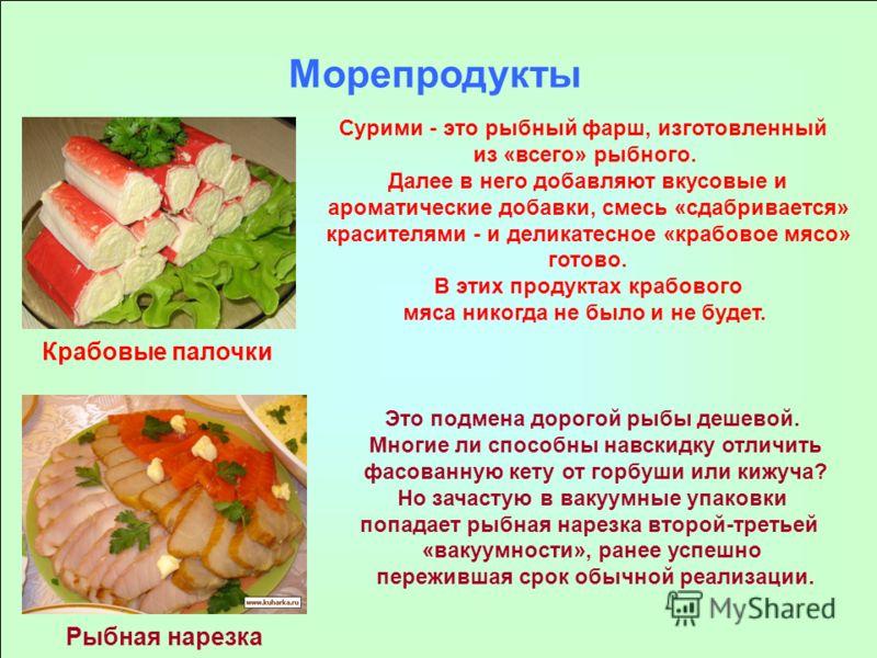 Морепродукты Сурими - это рыбный фарш, изготовленный из «всего» рыбного. Далее в него добавляют вкусовые и ароматические добавки, смесь «сдабривается» красителями - и деликатесное «крабовое мясо» готово. В этих продуктах крабового мяса никогда не был