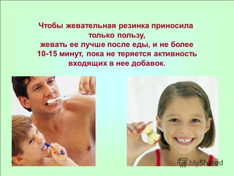 Чтобы жевательная резинка приносила только пользу, жевать ее лучше после еды, и не более 10-15 минут, пока не теряется активность входящих в нее добавок.