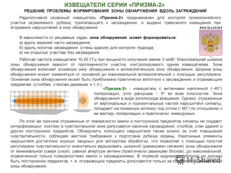 ИЗВЕЩАТЕЛИ СЕРИИ «ПРИЗМА-2» РЕШЕНИЕ ПРОБЛЕМЫ ФОРМИРОВАНИЯ ЗОНЫ ОБНАРУЖЕНИЯ ВДОЛЬ ЗАГРАЖДЕНИЙ Радиолучевой охранный извещатель «Призма-2» предназначен для контроля прямолинейного участка охраняемого рубежа, прилегающего к заграждению, и выдачи тревожн