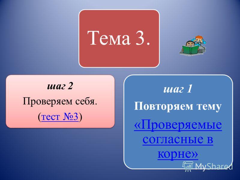Тема 3. шаг 2 Проверяем себя. (тест 3)тест 3 шаг 1 Повторяем тему «Проверяемые согласные в корне»