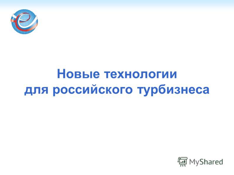 Новые технологии для российского турбизнеса