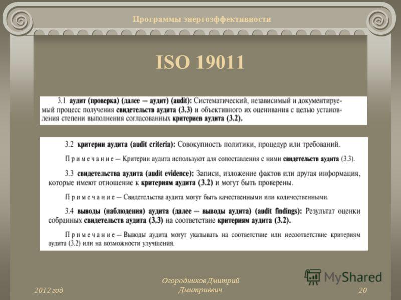ISO 19011 Программы энергоэффективности 2012 год20 Огородников Дмитрий Дмитриевич
