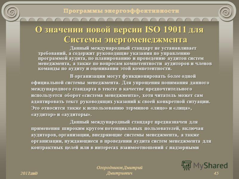 2011год Огородников Дмитрий Дмитриевич45 Программы энергоэффективности О значении новой версии ISO 19011 для Системы энергоменеджмента Данный международный стандарт не устанавливает требований, а содержит руководящие указания по управлению программой