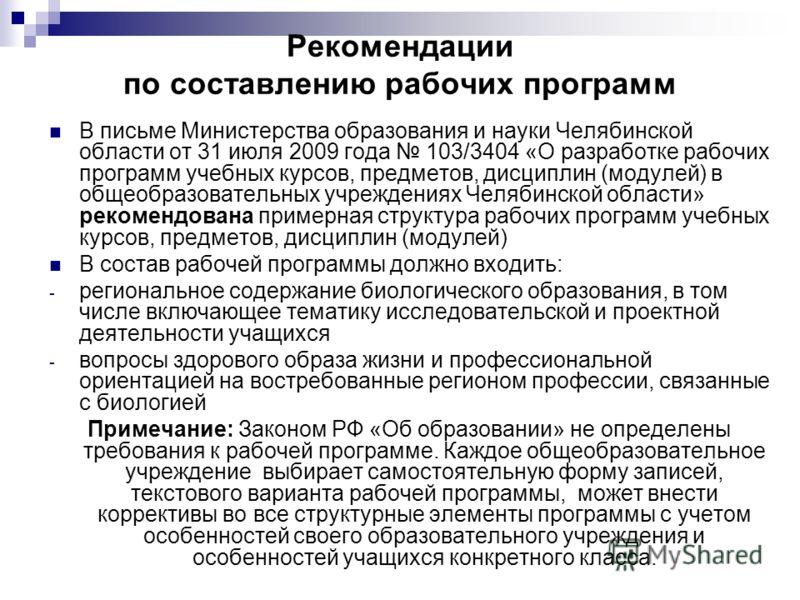 Рекомендации по составлению рабочих программ В письме Министерства образования и науки Челябинской области от 31 июля 2009 года 103/3404 «О разработке рабочих программ учебных курсов, предметов, дисциплин (модулей) в общеобразовательных учреждениях Ч