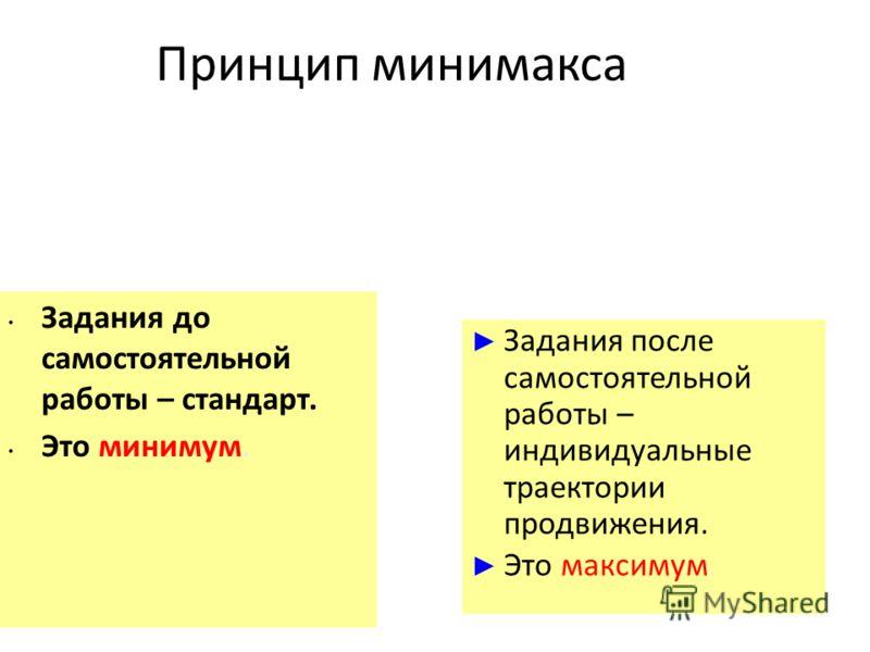 38 Принцип минимакса Задания до самостоятельной работы – стандарт. Это минимум. Задания после самостоятельной работы – индивидуальные траектории продвижения. Это максимум.