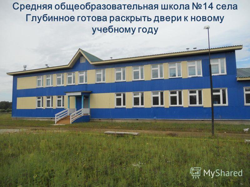 Средняя общеобразовательная школа 14 села Глубинное готова раскрыть двери к новому учебному году