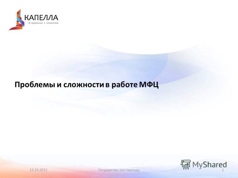 13.10.2012Государство как партнер2 Проблемы и сложности в работе МФЦ