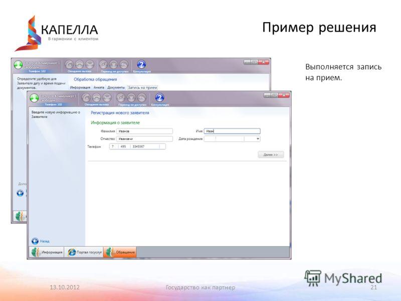 13.10.2012Государство как партнер21 Пример решения Выполняется запись на прием.