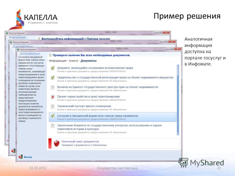 13.10.2012Государство как партнер23 Пример решения Аналогичная информация доступна на портале госуслуг и в Инфомате.