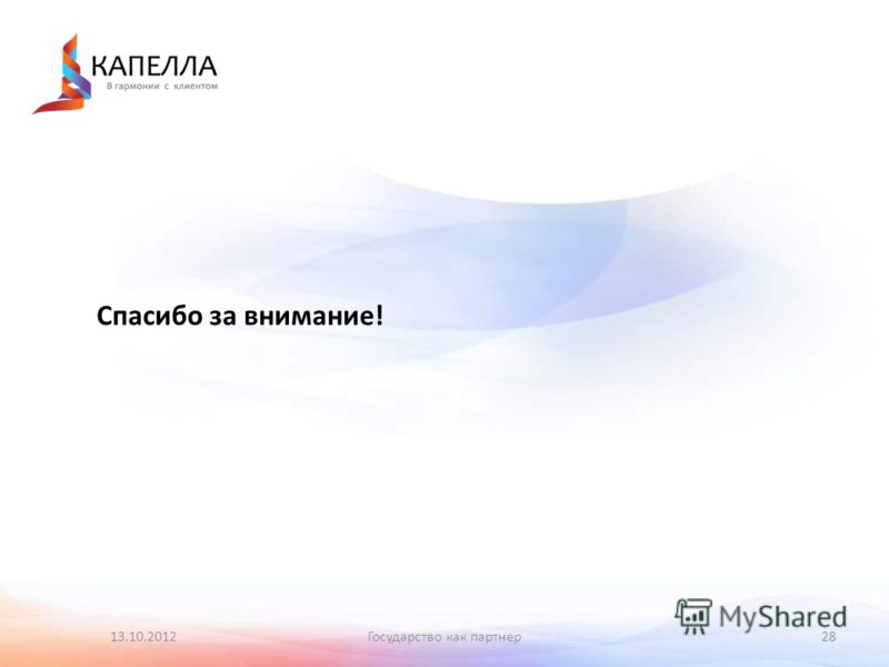 13.10.2012Государство как партнер28 Спасибо за внимание!