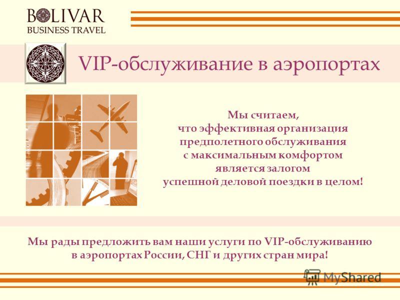VIP-обслуживание в аэропортах Мы считаем, что эффективная организация предполетного обслуживания с максимальным комфортом является залогом успешной деловой поездки в целом! Мы рады предложить вам наши услуги по VIP-обслуживанию в аэропортах России, С