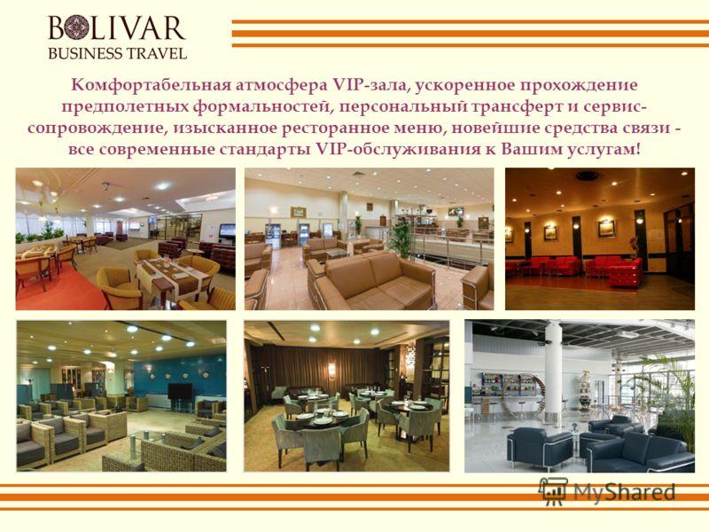 Комфортабельная атмосфера VIP-зала, ускоренное прохождение предполетных формальностей, персональный трансферт и сервис- сопровождение, изысканное ресторанное меню, новейшие средства связи - все современные стандарты VIP-обслуживания к Вашим услугам!
