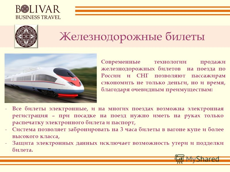 Железнодорожные билеты Современные технологии продажи железнодорожных билетов на поезда по России и СНГ позволяют пассажирам сэкономить не только деньги, но и время, благодаря очевидным преимуществам: - Все билеты электронные, и на многих поездах воз