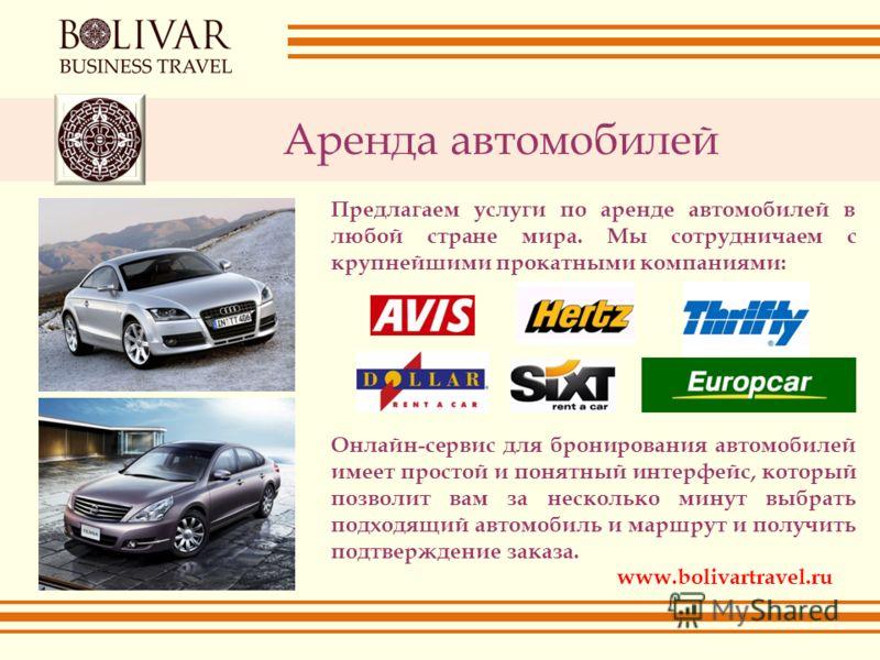 Аренда автомобилей Предлагаем услуги по аренде автомобилей в любой стране мира. Мы сотрудничаем с крупнейшими прокатными компаниями: Онлайн-сервис для бронирования автомобилей имеет простой и понятный интерфейс, который позволит вам за несколько мину
