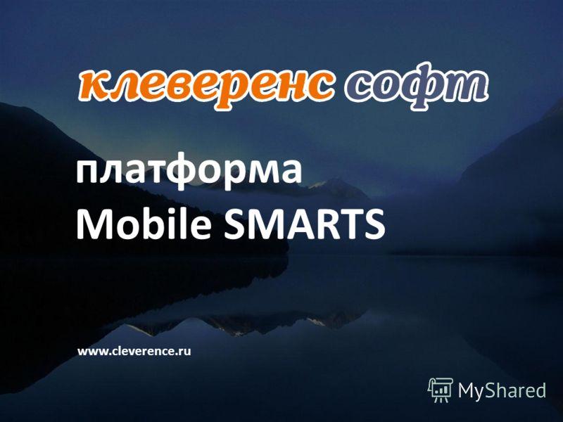 платформа Mobile SMARTS www.cleverence.ru