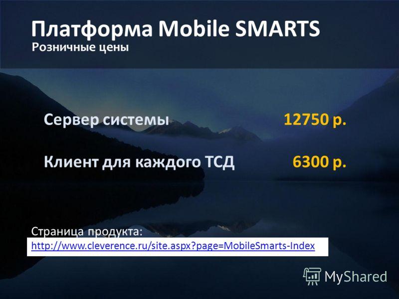 Страница продукта: http://www.cleverence.ru/site.aspx?page=MobileSmarts-Index Сервер системы Клиент для каждого ТСД 12750 р. 6300 р. Платформа Mobile SMARTS Розничные цены