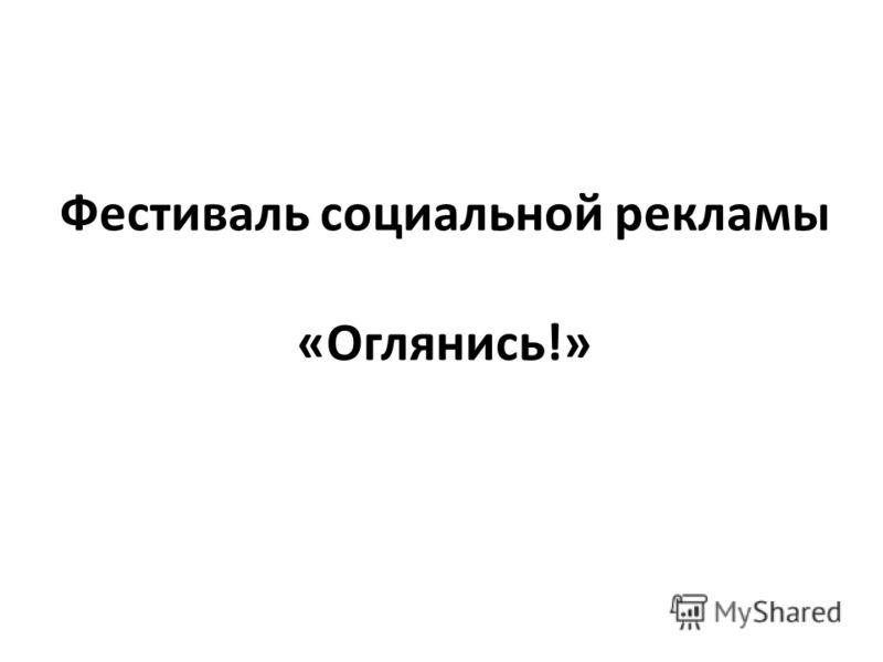 Фестиваль социальной рекламы «Оглянись!»