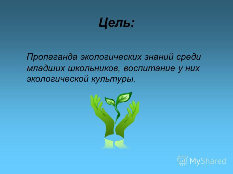 Цель: Пропаганда экологических знаний среди младших школьников, воспитание у них экологической культуры.