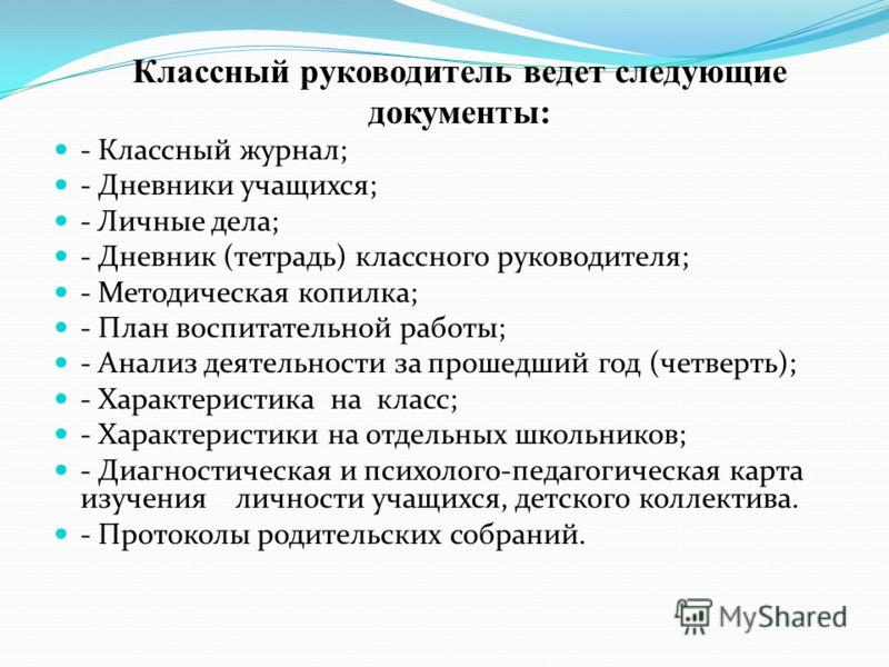 Классный журнал; - Дневники