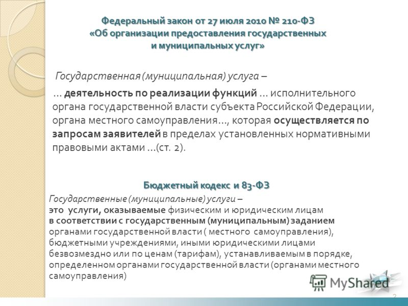 Государственная ( муниципальная ) услуга – … деятельность по реализации функций … исполнительного органа государственной власти субъекта Российской Федерации, органа местного самоуправления …, которая осуществляется по запросам заявителей в пределах