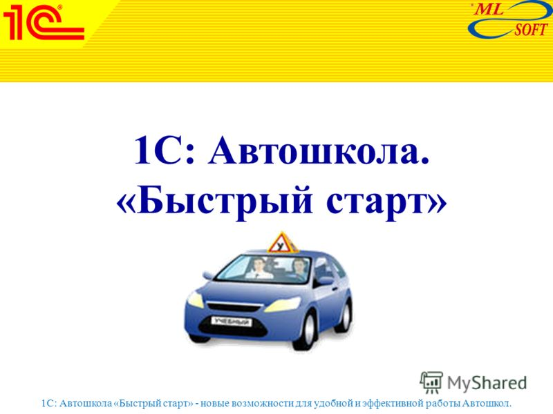 1С: Автошкола. «Быстрый старт» 1С: Автошкола «Быстрый старт» - новые возможности для удобной и эффективной работы Автошкол.