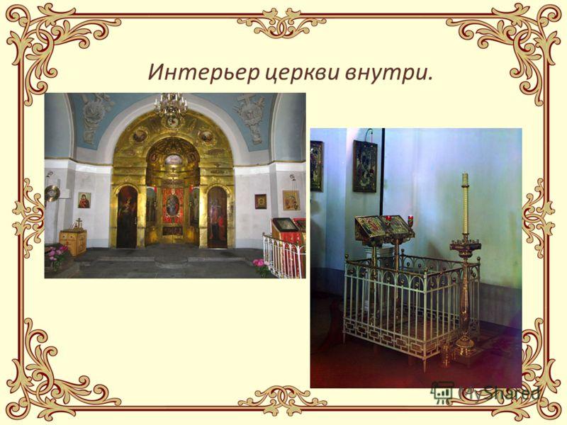 Интерьер церкви внутри.