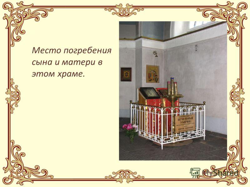 Место погребения сына и матери в этом храме.