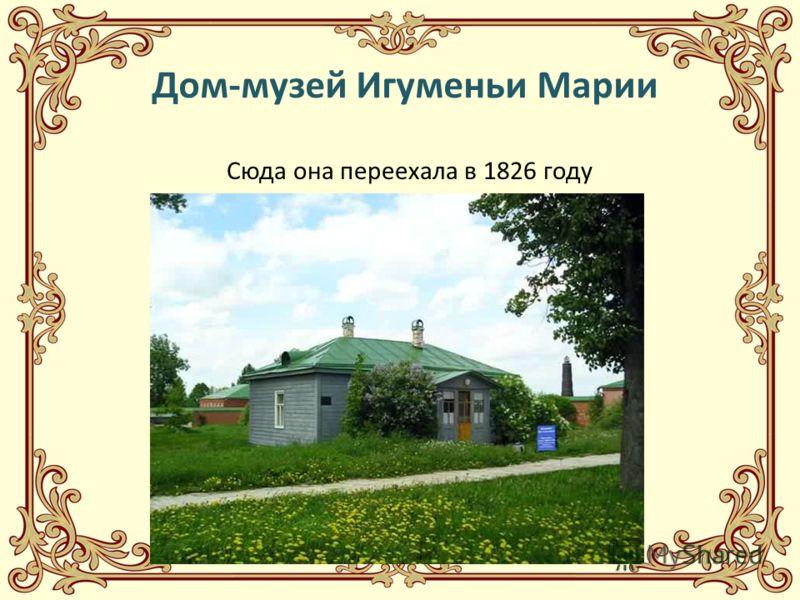 Дом-музей Игуменьи Марии Сюда она переехала в 1826 году