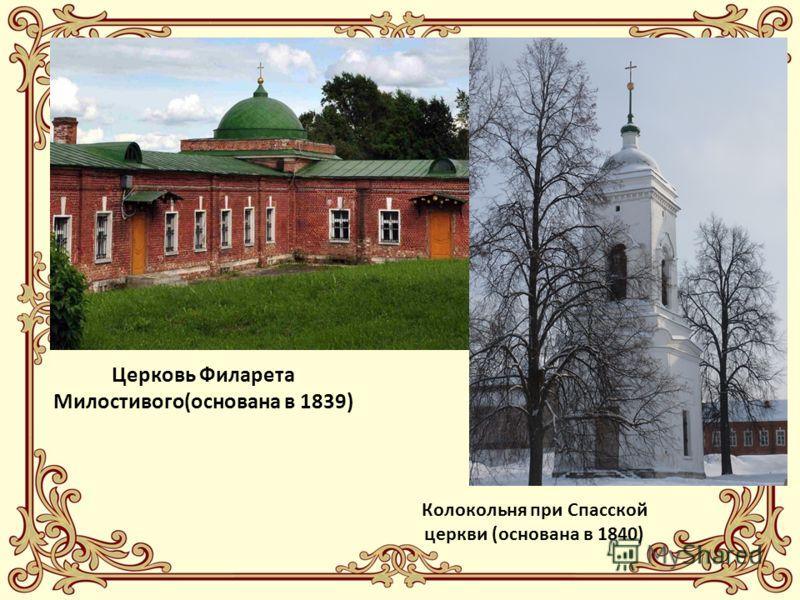 Церковь Филарета Милостивого(основана в 1839) Колокольня при Спасской церкви (основана в 1840)