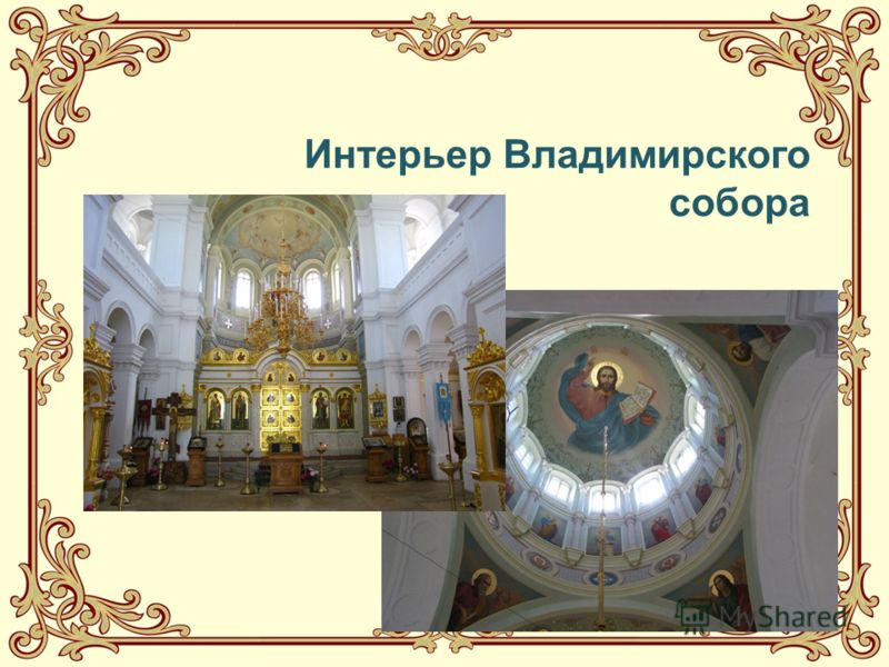 Интерьер Владимирского собора