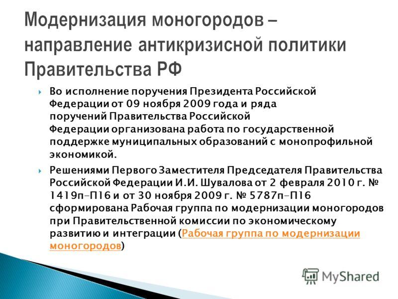 Во исполнение поручения Президента Российской Федерации от 09 ноября 2009 года и ряда поручений Правительства Российской Федерации организована работа по государственной поддержке муниципальных образований с монопрофильной экономикой. Решениями Перво