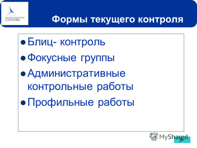 Формы текущего контроля Блиц- контроль Фокусные группы Административные контрольные работы Профильные работы