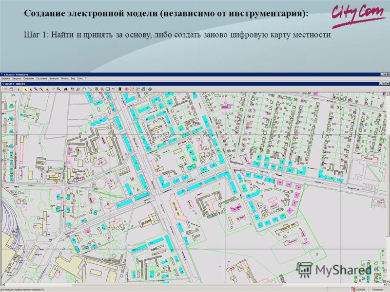 Создание электронной модели (независимо от инструментария): Шаг 1: Найти и принять за основу, либо создать заново цифровую карту местности