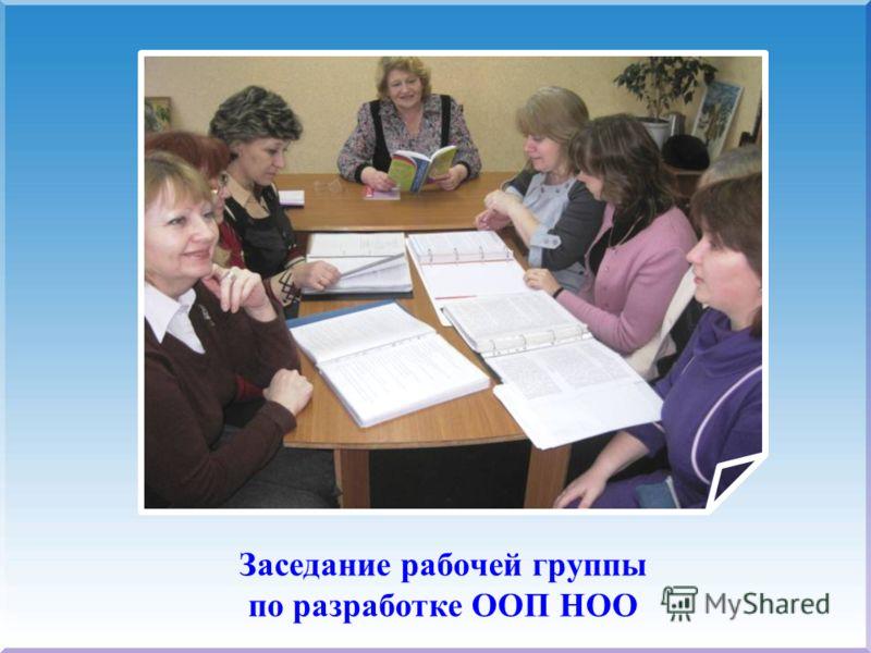Заседание рабочей группы по разработке ООП НОО