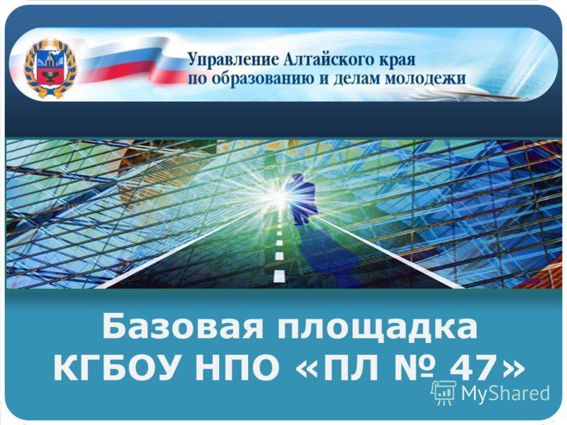 Базовая площадка КГБОУ НПО «ПЛ 47»